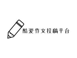 酷爱作文投稿平台logo标志设计