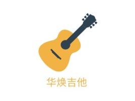重庆华焕吉他logo标志设计