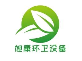 旭康环卫设备企业标志设计