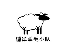德洋羊毛小队logo标志设计