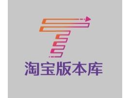 淘宝版本库公司logo设计
