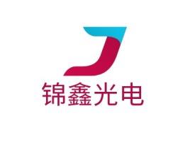 锦鑫光电公司logo设计
