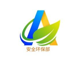 安全环保部企业标志设计