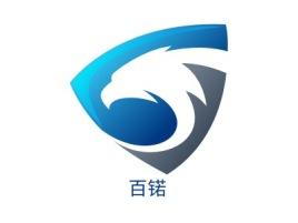 百锘公司logo设计