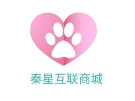 秦星互联商城店铺标志设计