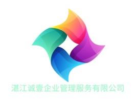 湛江诚壹企业管理服务有限公司公司logo设计