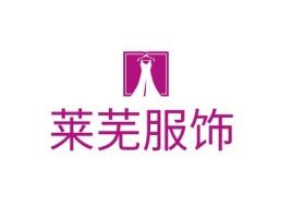 莱芜服饰店铺标志设计