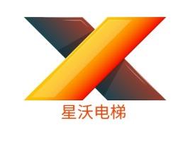 星沃电梯公司logo设计