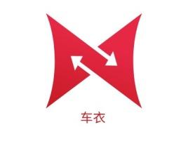 车衣公司logo设计
