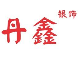 银饰门店logo设计