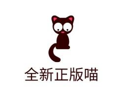 全新正版喵门店logo设计