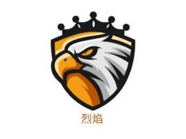 天津烈焰公司logo设计