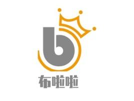 布啦啦企业标志设计