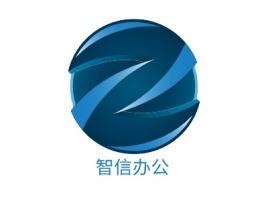 智信办公公司logo设计