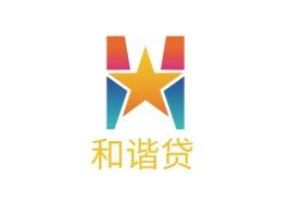 和谐贷公司logo设计