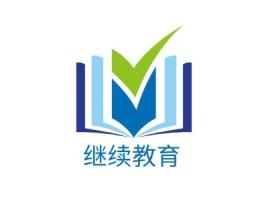 继续教育logo标志设计