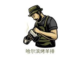 哈尔滨烤羊排品牌logo设计