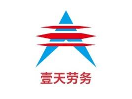 壹天劳务企业标志设计