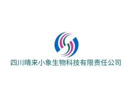 四川晴来小象生物科技有限责任公司品牌logo设计