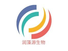 润藻源生物公司logo设计
