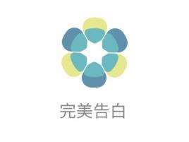 完美告白门店logo设计
