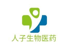 人子生物医药企业标志设计
