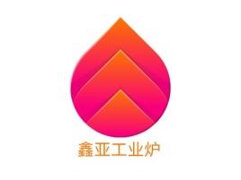 鑫亚工业炉企业标志设计