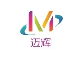 迈辉公司logo设计
