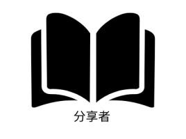 分享者logo标志设计