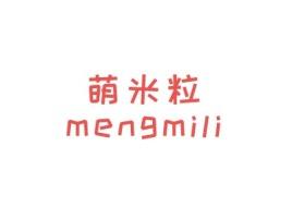 萌米粒mengmili店铺标志设计