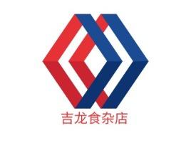吉龙食杂店店铺标志设计