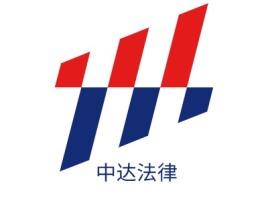 中达法律公司logo设计