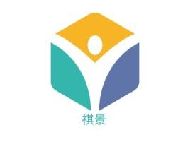 祺景公司logo设计