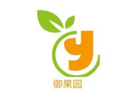 御果园品牌logo设计