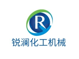 锐澜化工机械企业标志设计