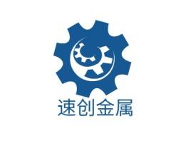 速创金属企业标志设计