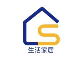 生活家居企业标志设计