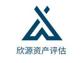 欣源资产评估公司logo设计