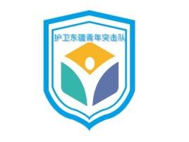 护卫东疆青年突击队logo标志设计