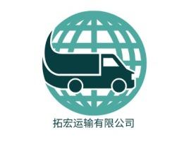 拓宏运输有限公司公司logo设计