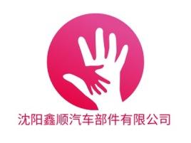 沈阳鑫顺汽车部件有限公司公司logo设计