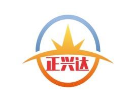 正兴达品牌logo设计