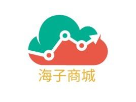 海子商城店铺标志设计