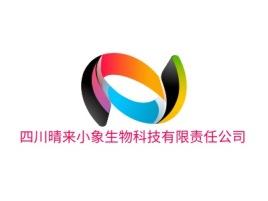 四川晴来小象生物科技有限责任公司店铺logo头像设计