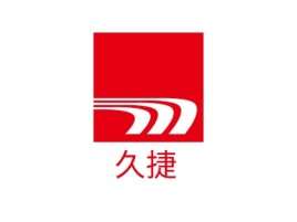 久捷公司logo设计