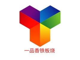 一品香铁板烧品牌logo设计