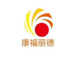 康福丽德品牌logo设计