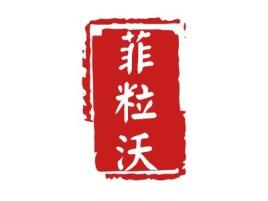 菲粒沃品牌logo设计