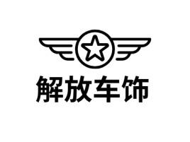 解放车饰公司logo设计