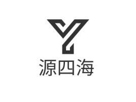 源四海公司logo设计